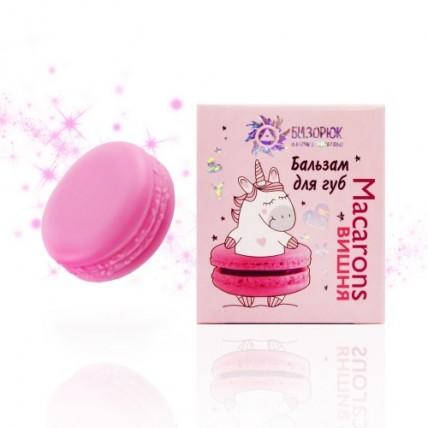 Бальзам для губ «Macarons вишня» ⟨розовый⟩, 14мл